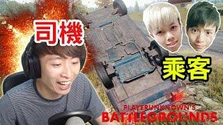「100人Hunger Games」揸車最高境界...反車! :Playerunknown's battlegrounds (又有粗口)