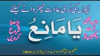 getlinkyoutube.com-Ya Maneo - Hakeem Tariq Mehmood Ubqari