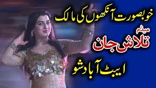 Madam Talash Jan | Main Kyun Na Naz Dekhawan | Abbottabad City Show | Vicky Babu Production