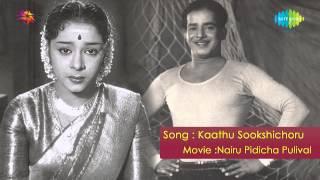 Nairu Pidicha Pulivalu | Kaathu Sookshichoru song
