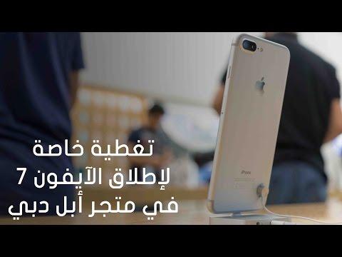 تغطية خاصة لإطلاق الآيفون 7 والآيفون 7 بلس في دبي