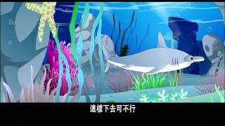 getlinkyoutube.com-【愛護生命的故事】可憐的鯊魚媽媽【190】