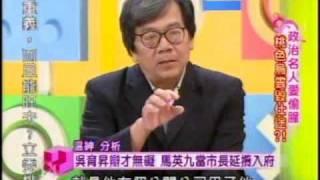 getlinkyoutube.com-國民大會:政治名人愛偷腥(3/5) 20091118