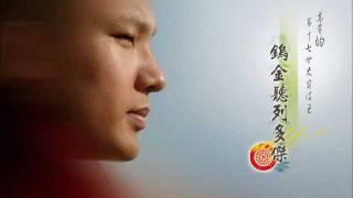 getlinkyoutube.com-【慈悲佛曲】►噶玛巴千诺 ● 海涛法师◄