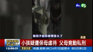 getlinkyoutube.com-童疑遭保母虐待 父母動私刑