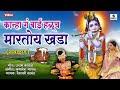 Kanha Ga Bai Haluch Martoy Khada - Mathala Gela Tada - कान्हा ग बाई हळूच मारतोय खडा- माठाला गेला तडा