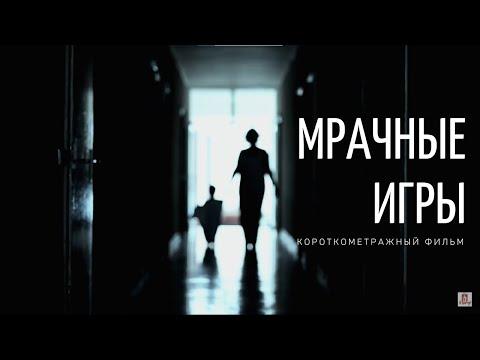 Мрачные Игры. Короткометражный детский фильм.