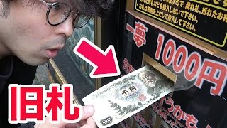 getlinkyoutube.com-1000円自販機に旧札を入れたらどうなる?