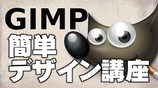 getlinkyoutube.com-GIMP~カラーエフェクト・カラーコンプレッション~