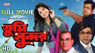 getlinkyoutube.com-TUMI SUNDOR | Full Bangla  Movie HD | Moushumi | Omar Sany | SIS Media