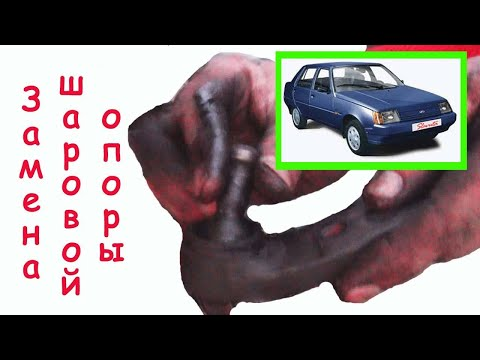 Замена шаровой опоры автомобиля Таврия (Славута) деломастерабоится