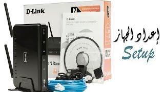 getlinkyoutube.com-اعداد جهازٍ دي لينك DAP 1360
