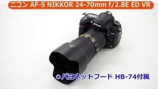getlinkyoutube.com-ニコン AF-S NIKKOR 24-70mm f/2.8E ED VR (カメラのキタムラ動画_Nikon)