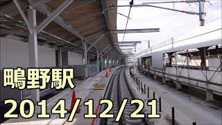 【鴫野工事レポ31】鴫野駅改良工事(おおさか東線工事) 2014/12/21