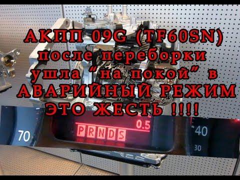 На VW PASSAT B6 АКПП 09G УШЛА В АВАРИЮ после ремонта((((((