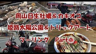 女性ライダー 岡山日生牡蠣BBQ+カキオコ&姫路太陽公園+トリックアートへハーレーでツーリング その1