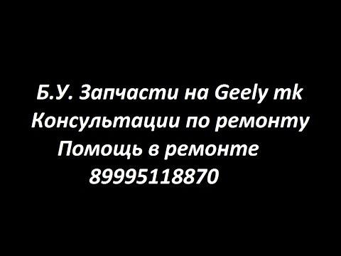 Датчики Geely mk