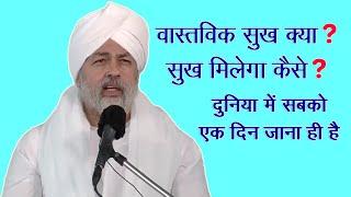 Discourse By Baba Hardev Singh Ji Maharaj   3rd April 2016 Satsang Program In Delhi