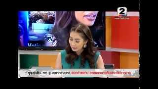 getlinkyoutube.com-งง ผู้ประกาศข่าวสาว สบถคำหยาบ ลาออกกลางคันขณะจัดรายการ สดใหม่ไทยแลนด์ ช่อง2