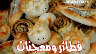 فطائر ومعجنات بأشكال متعدده بعجينة العشر دقائق _ Asma cooks