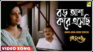 getlinkyoutube.com-Baro Asha Kore Esechhi | Rajbadhu | Bengali Movie Video Song | Hemanta Mukherjee,Arundhati