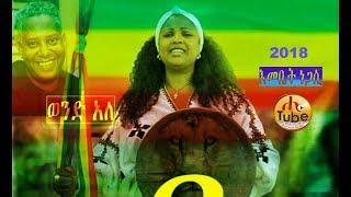 Emebet Negasi    ወንድ አለ   Ethiopian Music 2018 (Official Video)