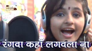 getlinkyoutube.com-रंगवा कहाँ लगवला ना Rangawa Kaha Lagawala Naa ❤❤ Kajal Anokha ❤❤ Bhojpuri Holi Songs New [HD]