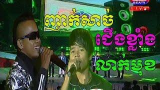 ថ្ងៃនេះជម្រុះជើងខ្លាំង - សុបិន្តក្លាយជាការពិត - Dream Come True - Singing Contest - SEA TV 2017