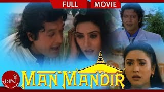 "getlinkyoutube.com-Nepali Movie Man Mandir "" मन मन्दिर "" 