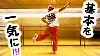 getlinkyoutube.com-シャッフルダンスの基本ステップ7種を一気に覚えられる振り付け動画作ってみた