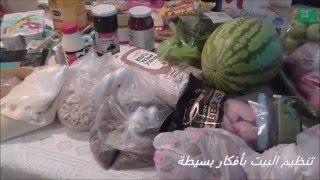 getlinkyoutube.com-تسوقي للأكل وتنظيم المشتريات وتجهيز بعض الوجبات للأسبوع الجزء1