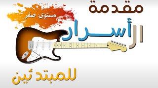 getlinkyoutube.com-كيف تتعلم عزف الجيتار بمفردك بكل سهولة؟