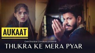 Aukaat | Thukra Ke Mera Pyaar | Heart Touching Video | Kapil | Maahi | Mere Inteqam Dekhegi