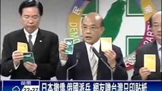 外交部印「我是台灣人」貼紙 護越南台商?-民視新聞