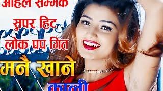 Super Hit New Lok Pop Song 2074 / 2017 -  Manai Khane kali by Meghjan Kadayat
