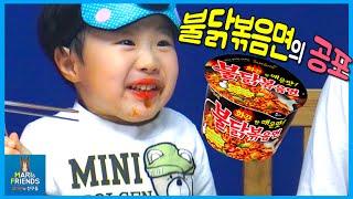 getlinkyoutube.com-불닭볶음면 먹방 라면 챌린지 ♡ 엄청 매운 불닭볶음면 도전 대결 웃긴 반응 Korean fire noodle challenge | 말이야와친구들 MariAndFriends