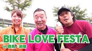 BIKE LOVE FESTA in 群馬・前橋 〜B-KINGベースのカスタム「プロトモスピーダ」も展示〜