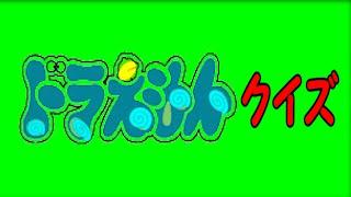 getlinkyoutube.com-ドラえもんクイズ7