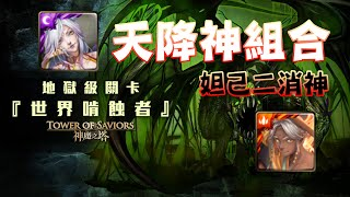 getlinkyoutube.com-【阿鬼遊び】神魔之塔『世界啃蝕者-毒龍』神天降新組合!好萌ˇ噢 (๑•̀ㅂ•́)و