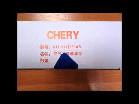 Воздушный фильтр CHERY A11-1109111AB