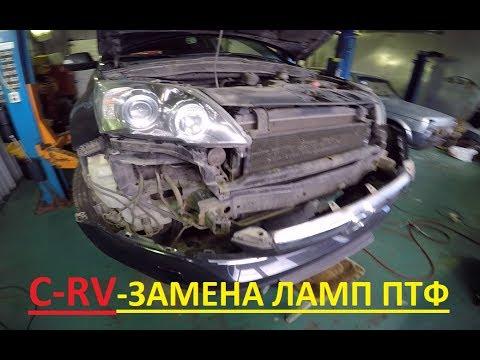 Замена противотуманок Хонда CRV (Honda) в Машины Людям