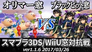 【スマブラ3DS/WiiU】ピクミン&オリマー窓VSブラックピット窓対抗戦(星取り/7on7) / Smash 4 Crew Battle - Olimar Crew VS Dark Pit Crew