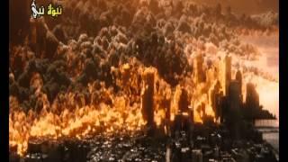 getlinkyoutube.com-نهاية العالم نبؤة نبي 20 ـ 20 النار التي تحشر الناس ـ  وأحداث يوم القيامة