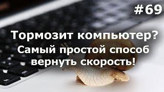 getlinkyoutube.com-Тормозит компьютер (ноутбук)! Как ускорить Windows? Самый простой способ