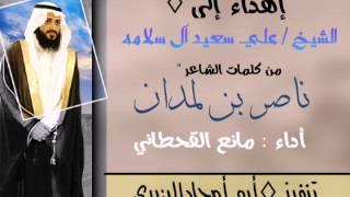 getlinkyoutube.com-إهداء إلى الشيخ علي سعيد آل سلامه من ناصر بن لمدان