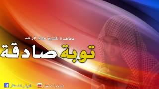 getlinkyoutube.com-توبة صادقة محاضرة للشيخ خالد الراشد (hd)