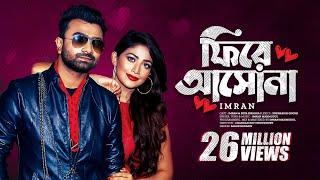 Fire Asho Na | IMRAN  | Peya Bipasha | Bangla new song | 2016 | album Bolte bolte cholte cholte