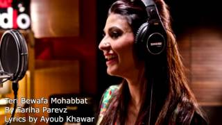 Teri Bewafa Mohabbat...FAREEHA PERVIZ. SONG..