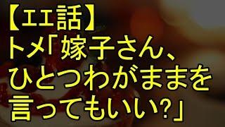 getlinkyoutube.com-【エエ話】トメ「嫁子さん、ひとつわがままを言ってもいいかしら」