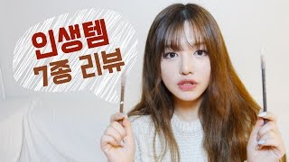 getlinkyoutube.com-2015 다또아 인생템들! - 2015 Daddoa's Best Cosmetic Products | 또아리뷰